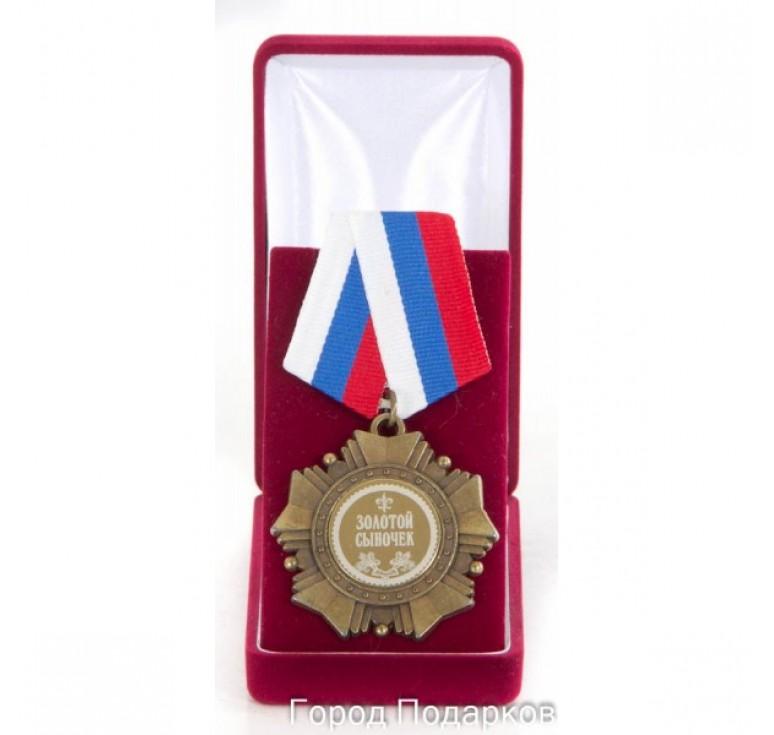 Орден подарочный  Золотой сыночек