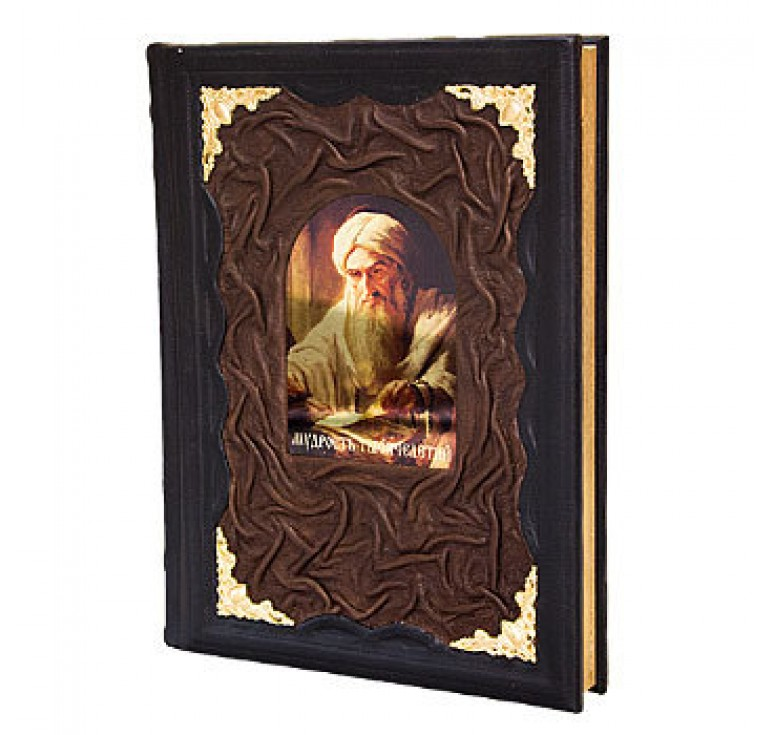Книга «Мудрость тысячелетий»