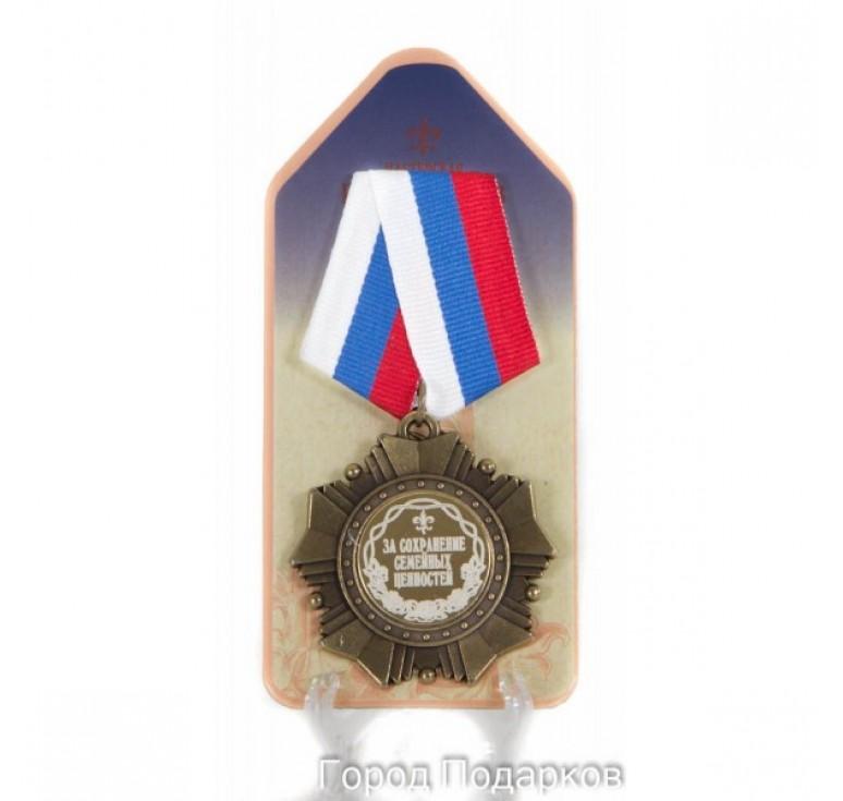 Орден подарочный За сохранение семейных ценностей