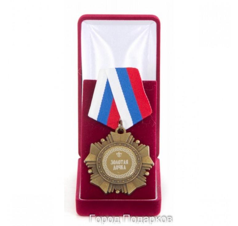 Орден подарочный Золотая дочка