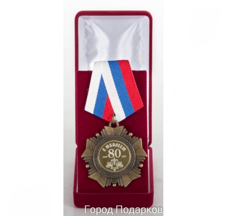 Орден подарочный С Юбилеем 80 лет
