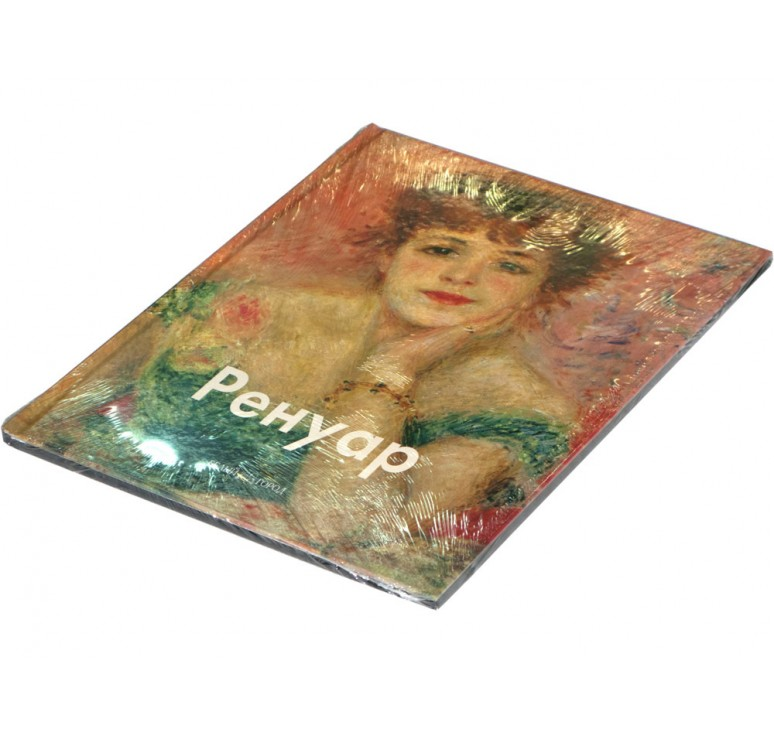 VIP Альбом по искусству «Ренуар»