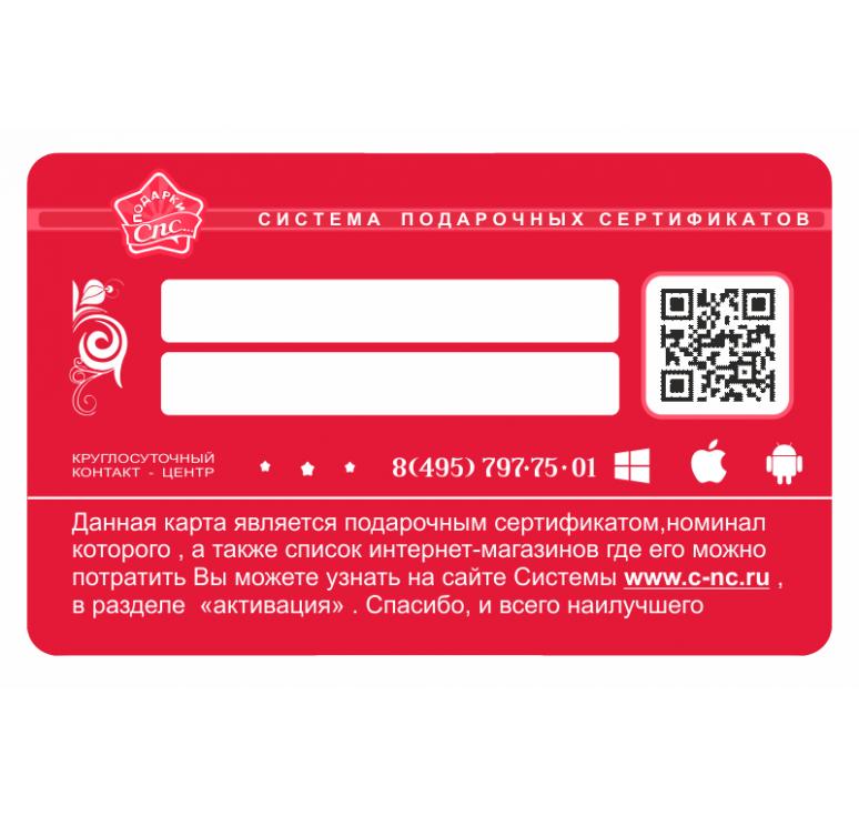 Подарочный сертификат розовый