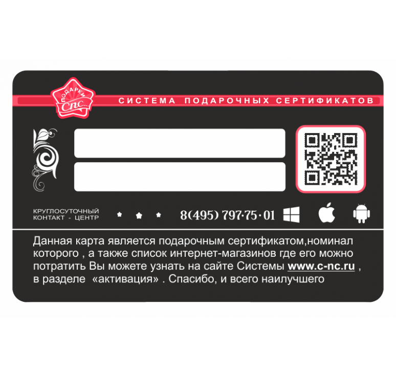 Подарочный сертификат черный