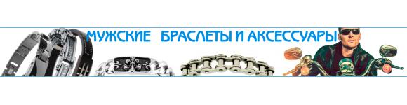 Мужские аксессуары- браслеты