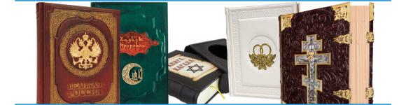 Подарочные книги, родословные, библии, кораны, классиков, мудрецов, философские, фотоальбомы