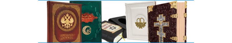 Подарочные книги, библии, кораны, классиков, мудрецов, афоризмы