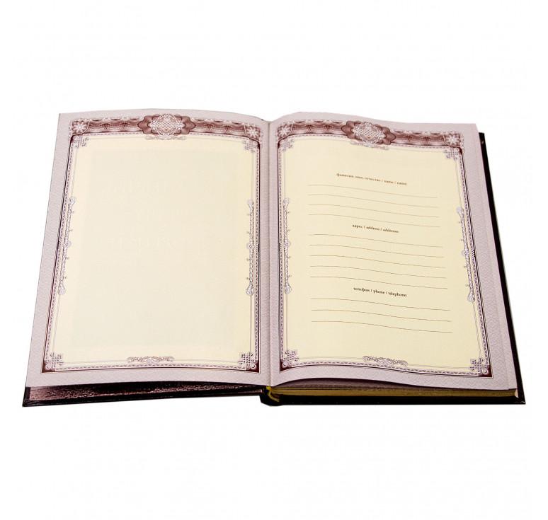 Ежедневник А5 «Посох мудрости»