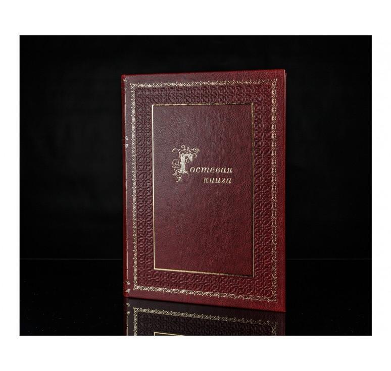 Гостевая книга «Золотая. Барокко» (150 листов)