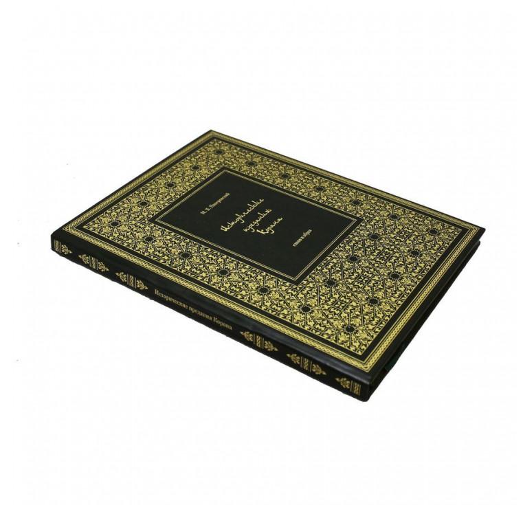 Исторические предания Корана.