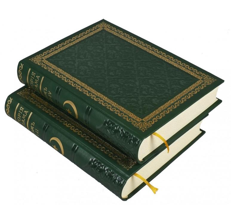 История Ислама (2 книги 4 тома, в футляре)
