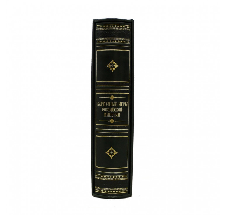 Карточные игры Российской империи. Сборник семи репринтных книг. Эксклюзивное издание. Тираж: 50 экземпляров.