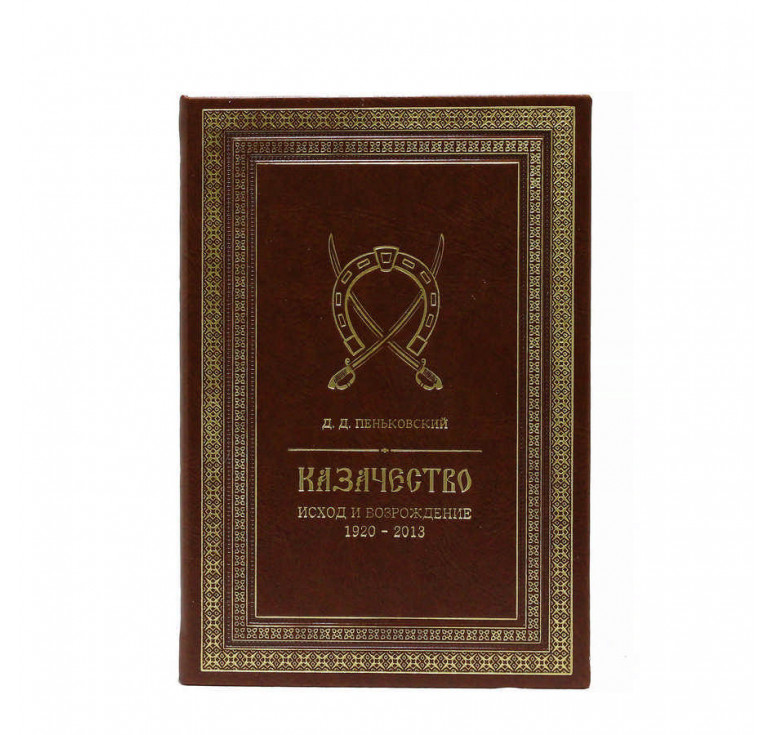 Казачество: исход и возрождение 1920-2013 гг.