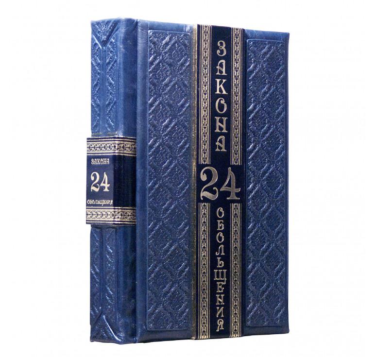 Книга «24 закона обольщения» Роберт Грин
