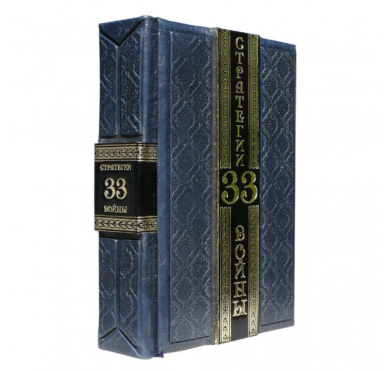 Книга «33 стратегии войны» Роберт Грин