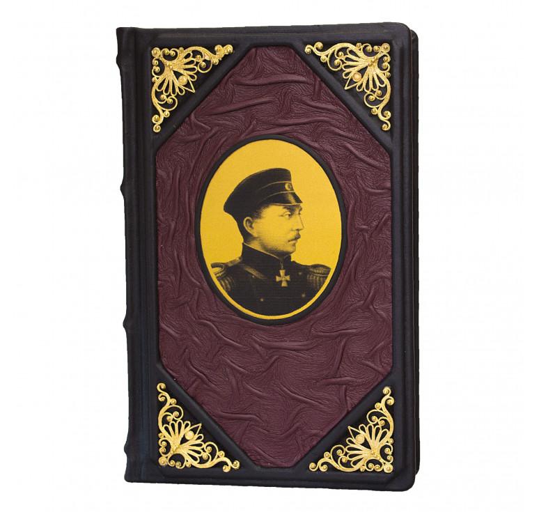 Книга «Адмирал ее величества России»