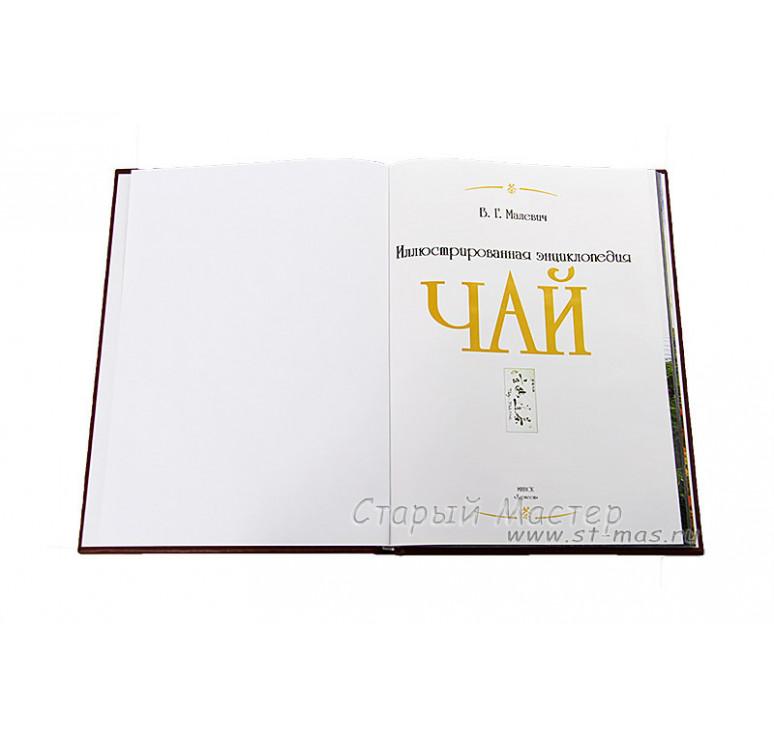 Книга «Чай»