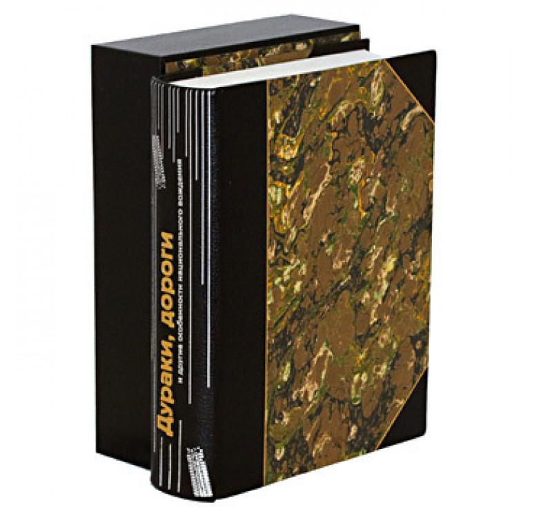 Книга «Дураки, дороги и другие особенности национального вождения»