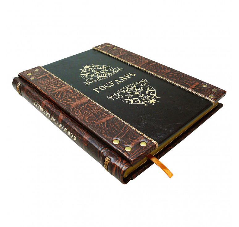 Книга «Государь» Никколло Макиавелли