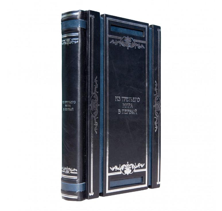 Книга «Из третьего мира в первый» Ли Куан Ю