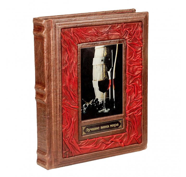 Книга «Лучшие вина мира»