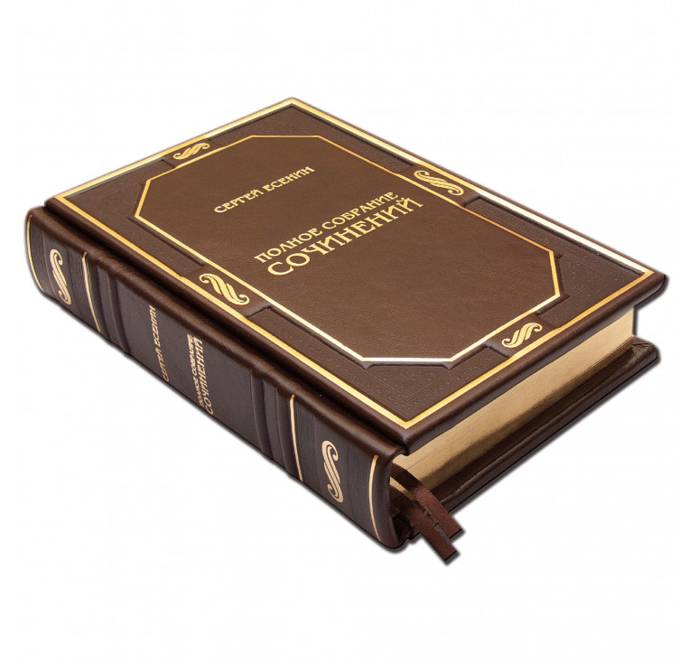 Книга «Полное собрание сочинений» Сергей Есенин