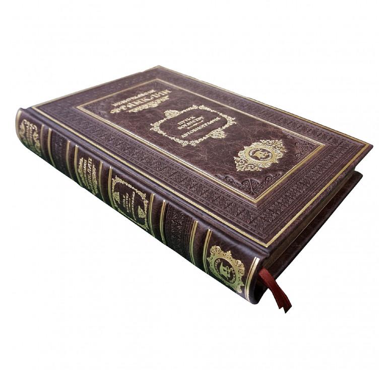 Книга «Путь к богатству» Франклин Бенджамин