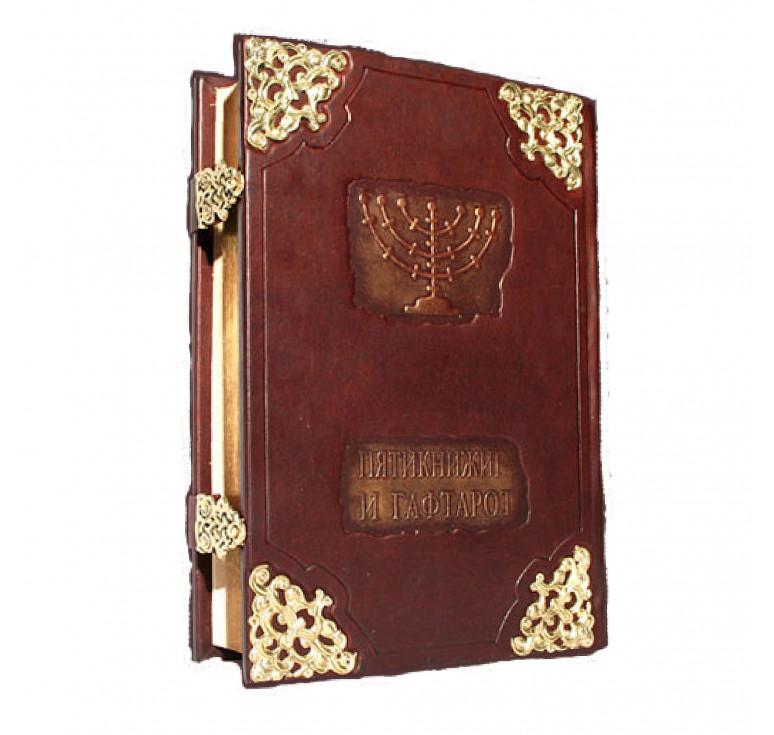 Книга «Пятикнижие и Гафтарот»