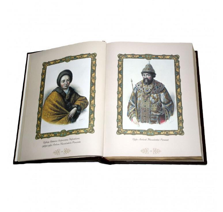 Книга «Романовы. Триста лет служения России»