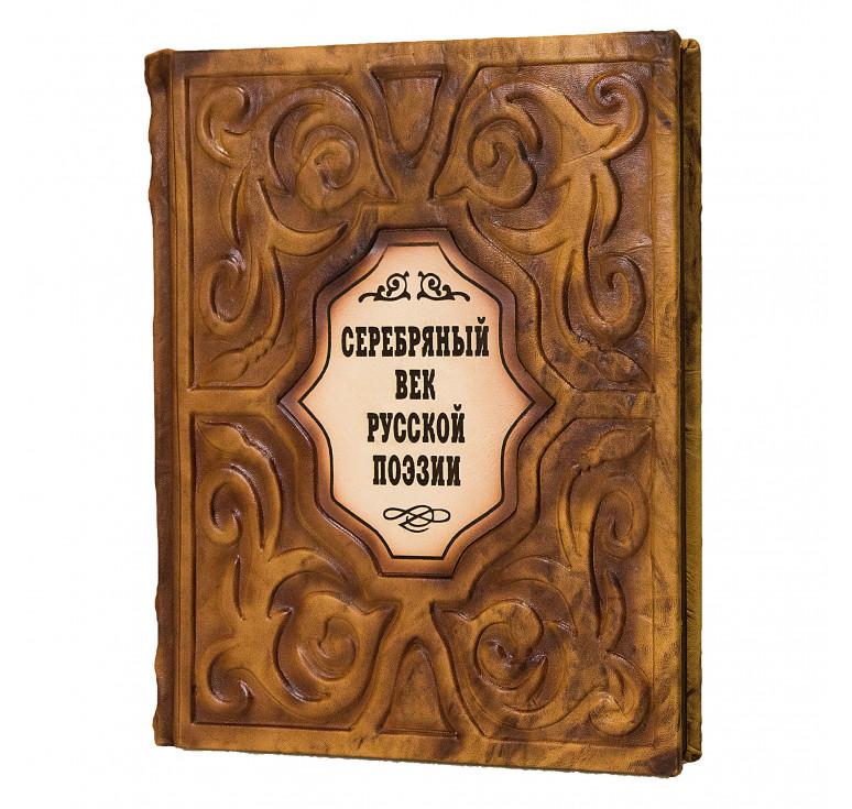 Книга «Серебряный век русской поэзии»