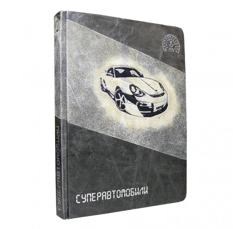 Книга «Суперавтомобили, шедевры дизайна и инженерного искусства»