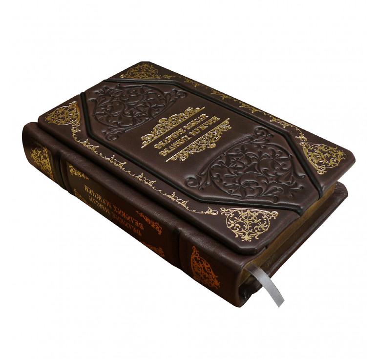 Книга «Великие мысли великих мужчин»