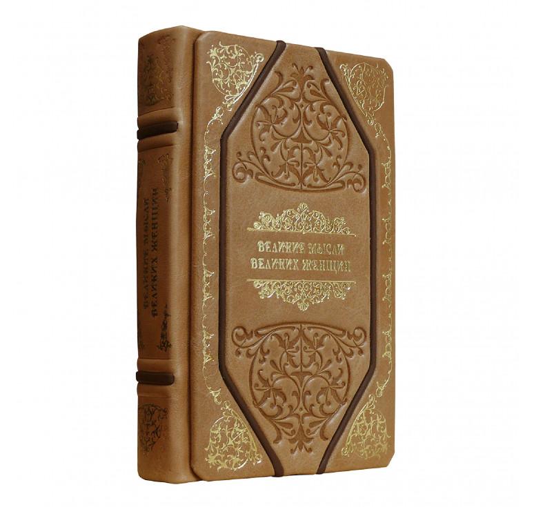 Книга «Великие мысли великих женщин»