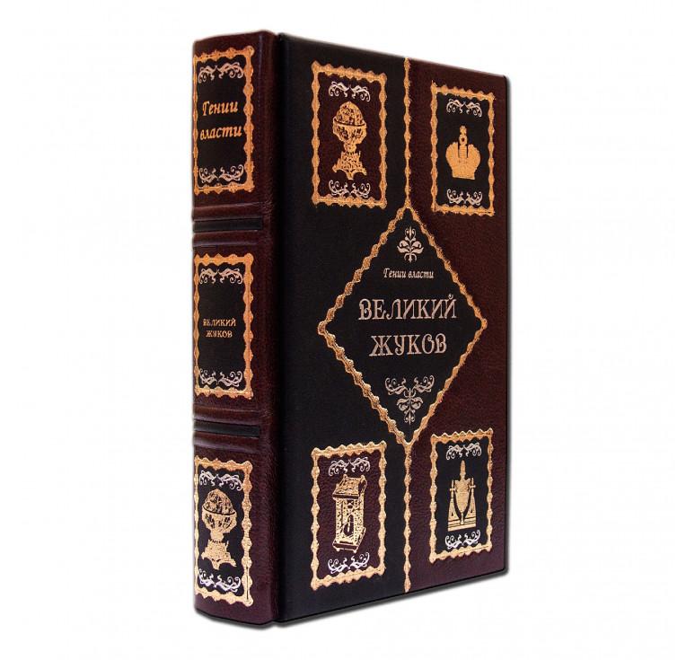 Книга «Великий Жуков»