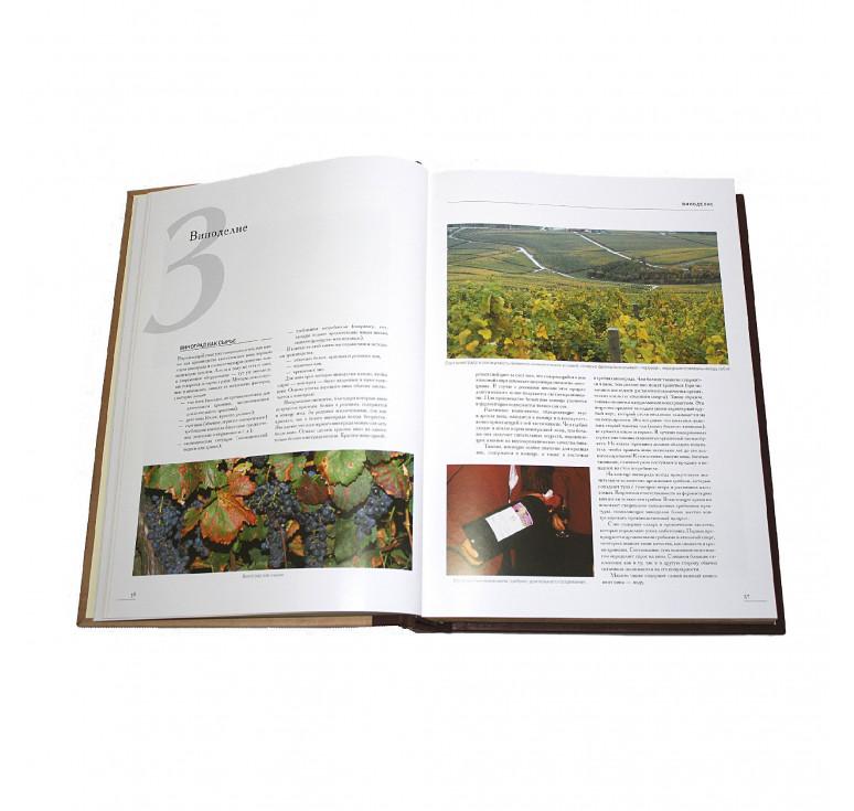 Книга «Вино. Большая энциклопедия»