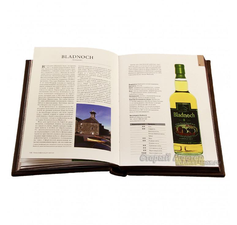 Книга «Виски»