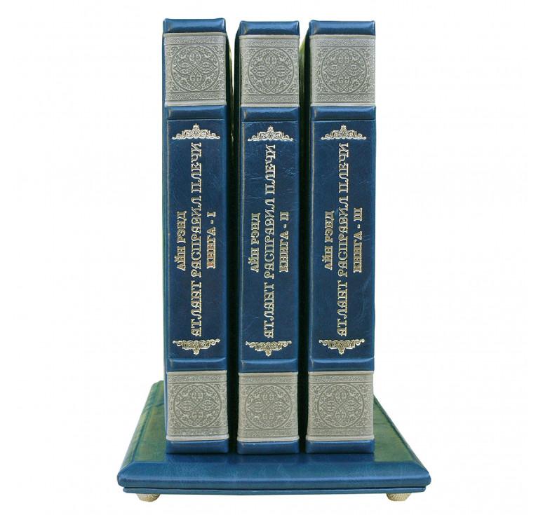 Комплект «Атлант расправил плечи» в 3-х томах Айн Рэнд