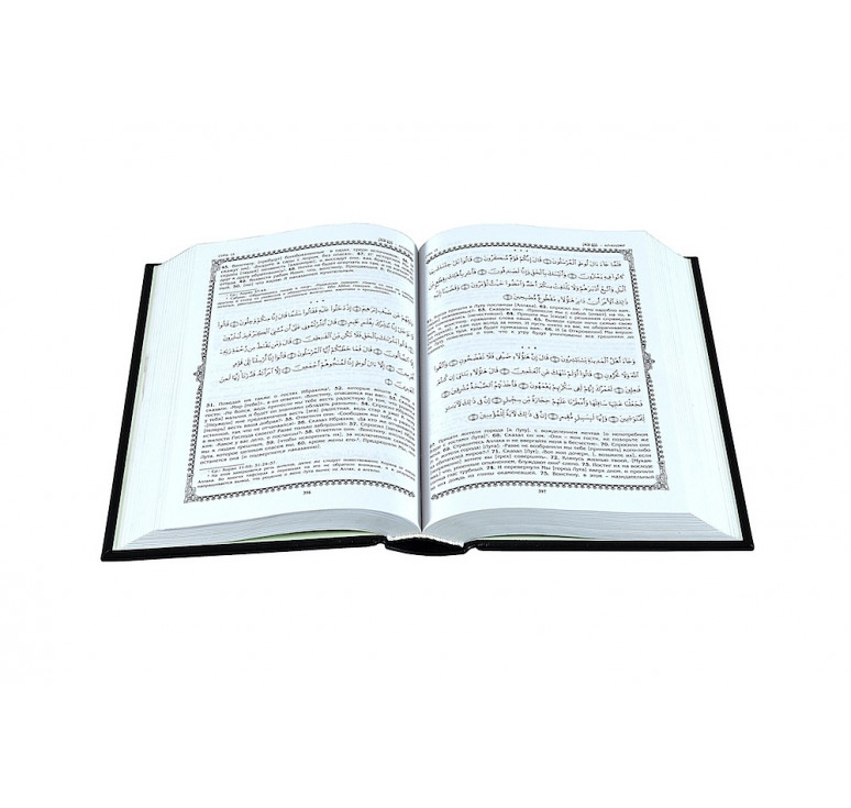 Коран. Перевод с арабского и коментарий М.-Н. О. Османова