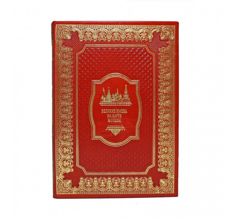 Москва в 7 томах.