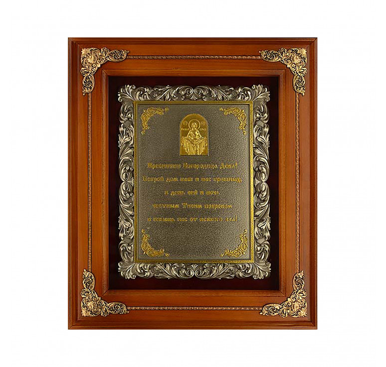 Панно из металла в деревянной раме «Покров Богородицы» с золочением