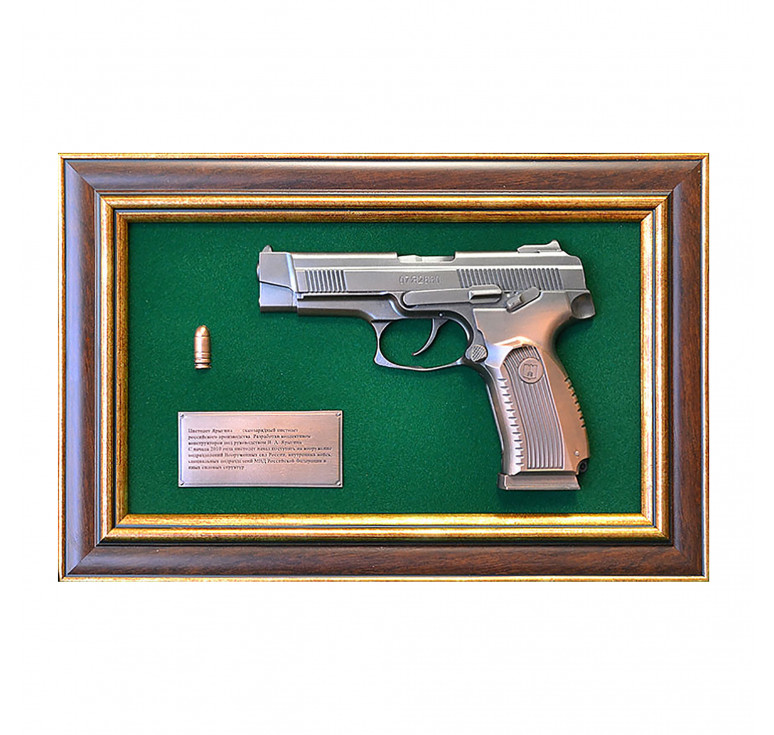 Панно с пистолетом «Ярыгин» в подарочной коробке