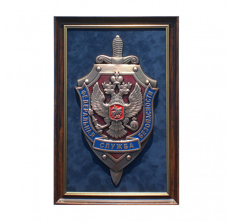 Плакетка «Эмблема Федеральной службы безопасности РФ» (ФСБ России)