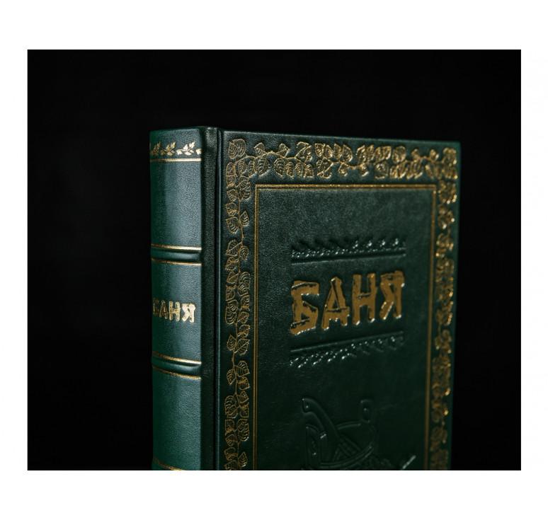Подарочная книга «Баня»