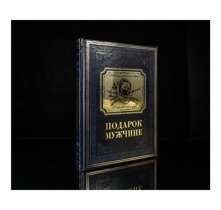 Подарочная книга «Подарок мужчине»
