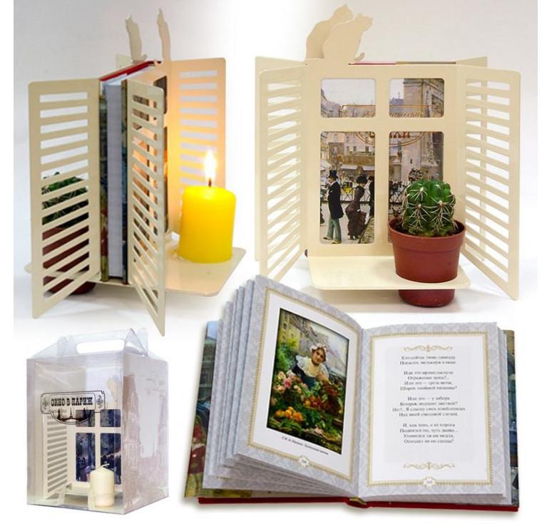 Подарочный набор «Окно в Париж»