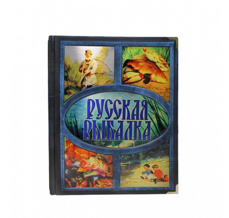 Русская рыбалка. (Бутромеев В. П.).