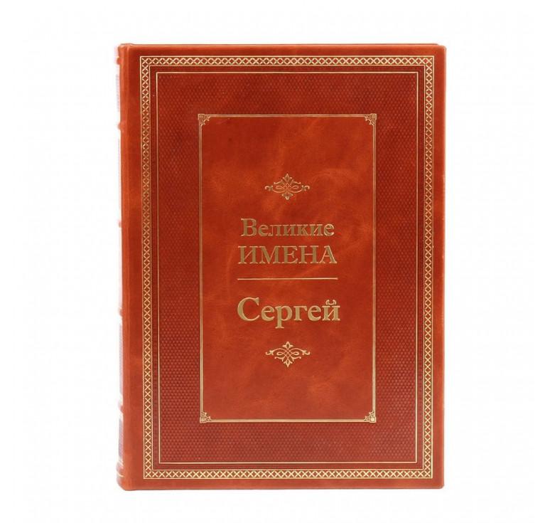 Сергей (Великие имена)