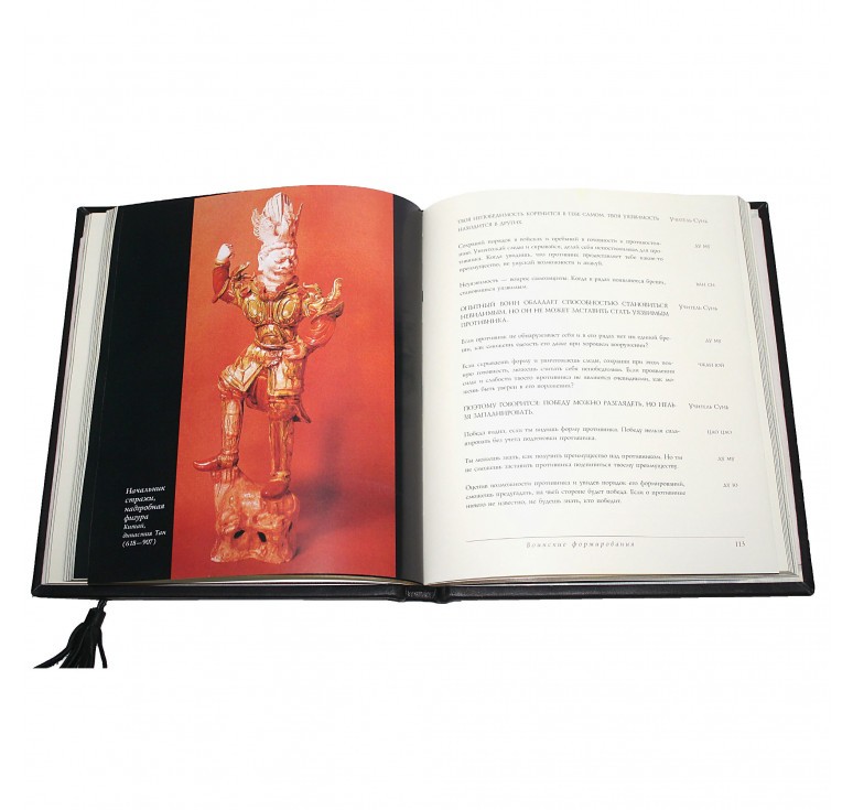 Трактат «Искусство войны» Сунь-цзы